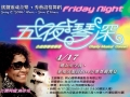 2015/3/20 五夜琴深Friday Night ​公益慈善音樂會Charity Music Concert